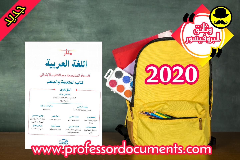 كتاب المتعلم - منار اللغة العربية - المستوى السادس ابتدائي - طبعة 2020 تجدونه حصريا على موقع وثائق البروفيسور