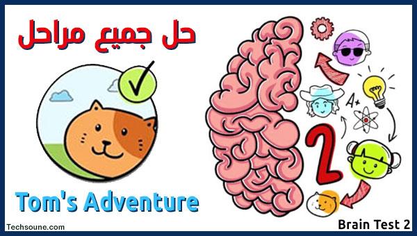 لعبة Brain Test 2 حل جميع مراحل Tom's Adventure
