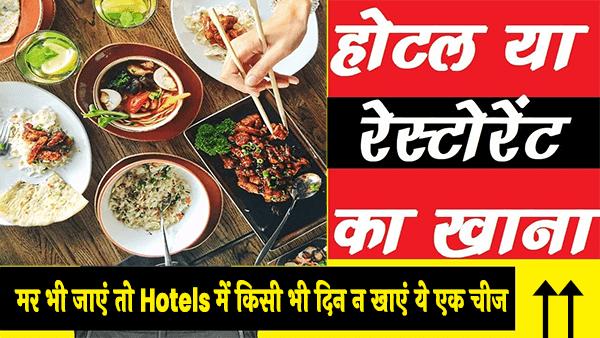 hotel me kabhi bhi ye cheez na khaye