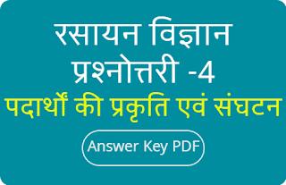 Chemistry Quiz-4