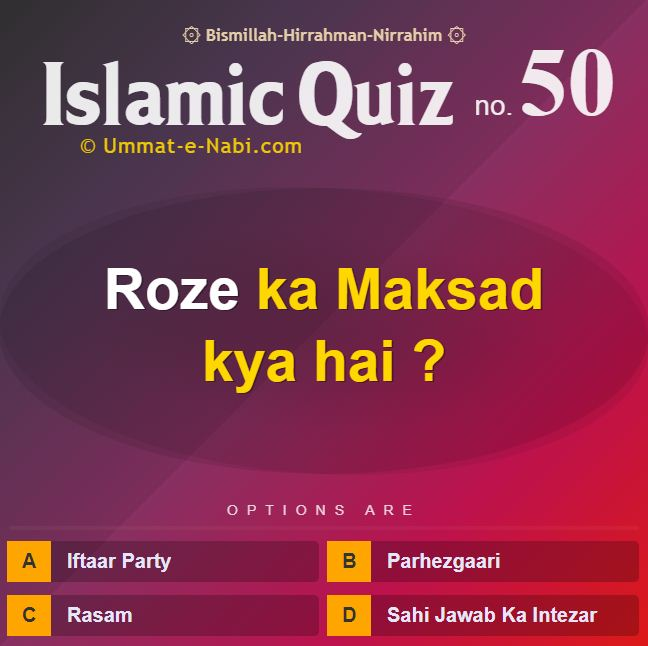 Islamic Quiz 50 : Roze ka asal Maksad kya hai?