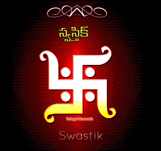 శుభానికి సంకేతం స్వస్తిక్ - Swastik