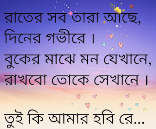 Tui Ki Amar Hobi Re Lyrics
