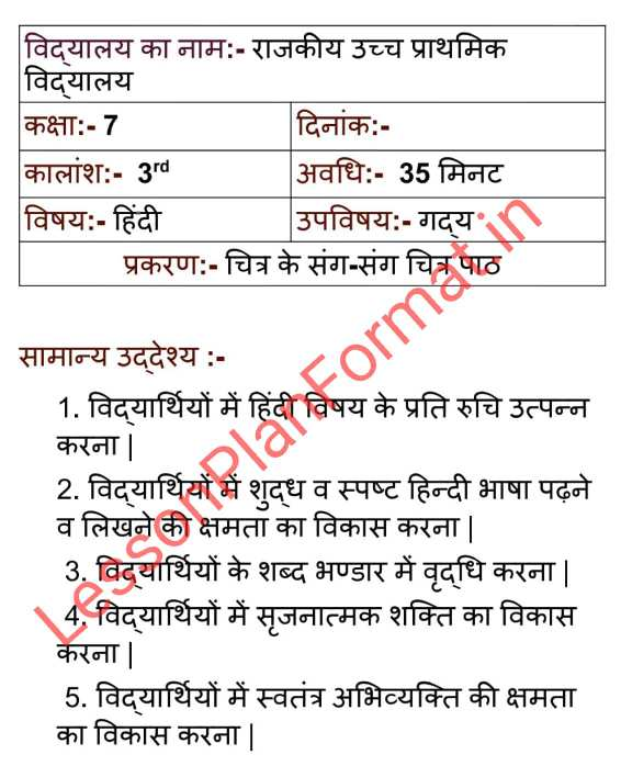 Hindi Lesson Plan Calss 7