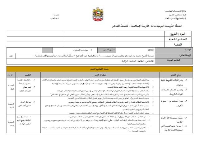 الخطة الدرسية اليومية في التربية الاسلامية للصف العاشر الفصل الثاني 2019-2020