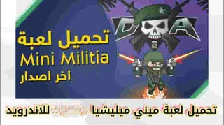 تحميل لعبة ميني ميليشيا اخر اصدار | Mini Militia 2019