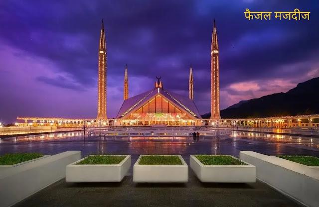 फैसल मस्जिद इस्लामाबाद