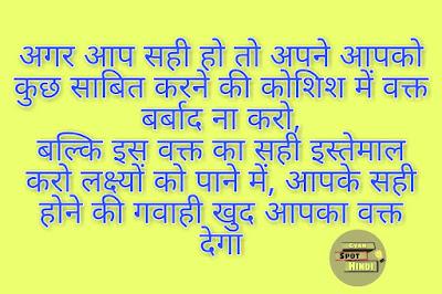 hindi-motivational-qoutes-on-life
