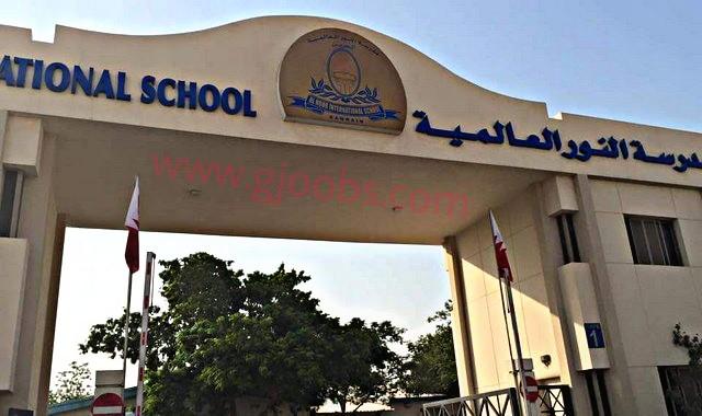 مطلوب معلمين لمدرسة النور العالمية بالبحرين لعدة تخصصات