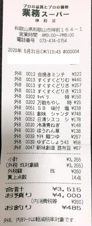 業務スーパー 神前店 2020/5/21 のレシート