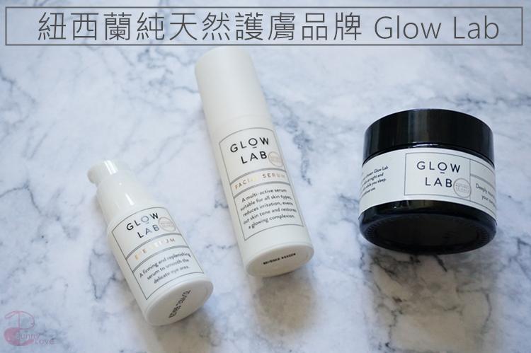 【美膚】紐西蘭純天然護膚品牌|Glow Lab