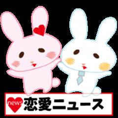恋愛ニュースうさぎ