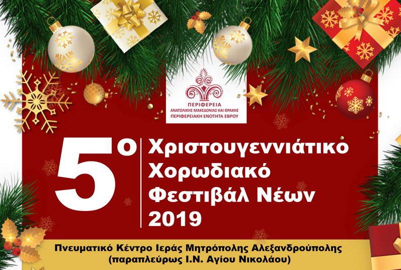 5ο Χριστουγεννιάτικο Χορωδιακό Φεστιβάλ Νέων στην Αλεξανδρούπολη
