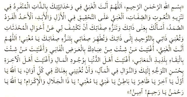 ya ğaniyy duası arapça