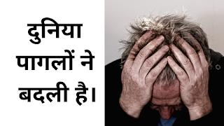 दुनिया पागलो ने बदली है motivational story in hindi