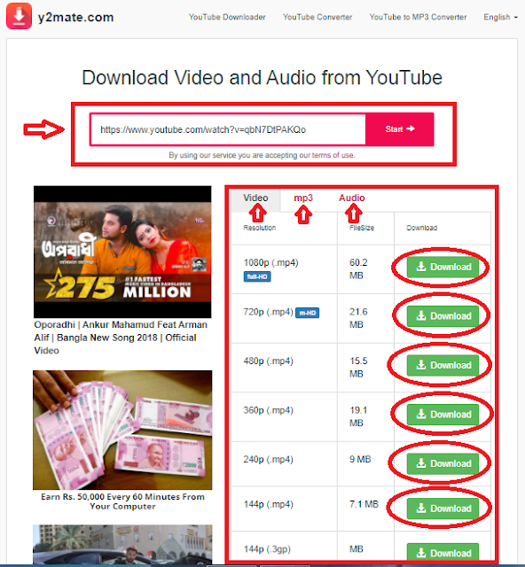 Y2mate ওয়েবসাইট দিয়ে YouTube Videos ডাউনলোড করুন