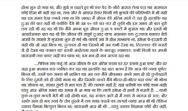 Main Krishna Hoon Hindi PDF Download Free