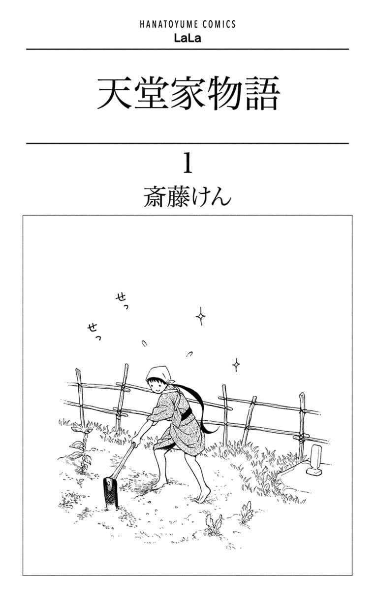 Tendou-ke Monogatari - หน้า 2