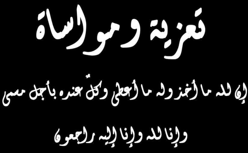 تعزية في وفاة المرحومة باذن الله الام فاطمة منت البشير والدة أهل زايد ولد محيمدات