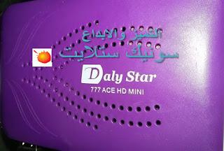 احدث ملف قنوات DALY STAR 777ACE HDMINI