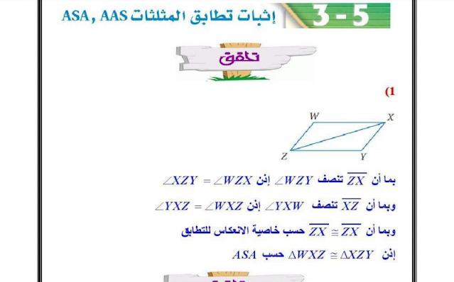 درس إثبات تطابق المثلثات AAS, ASA للصف الاول ثانوي