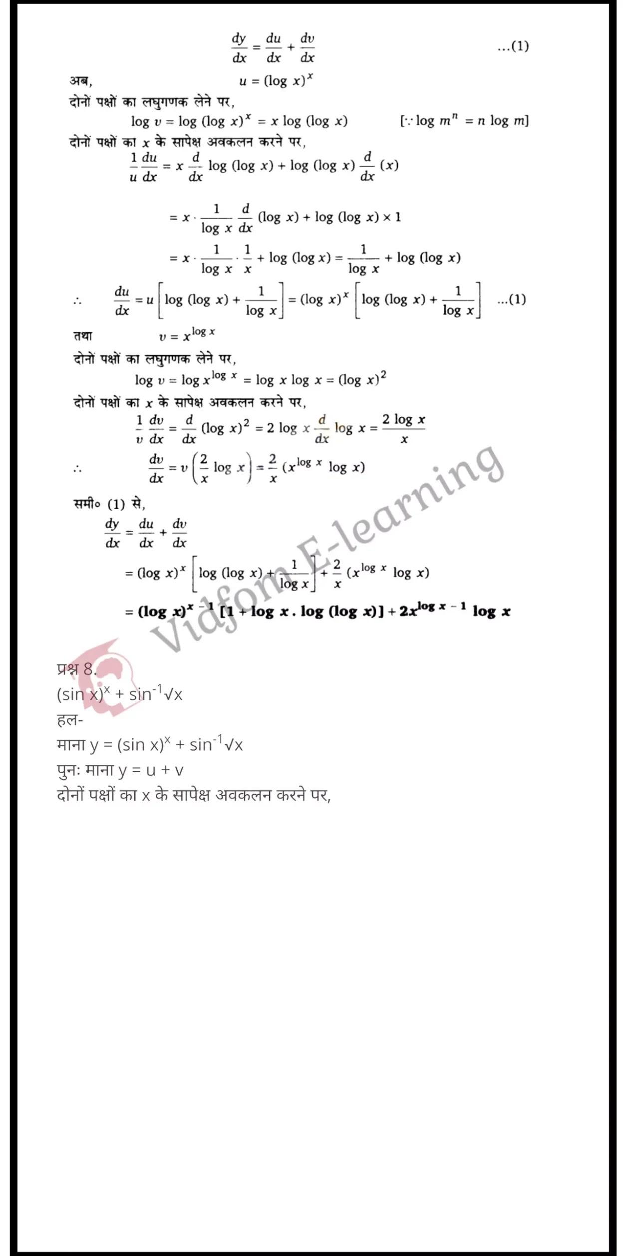 class 12 maths chapter 5 light hindi medium 39