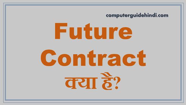 Future Contract क्या है?