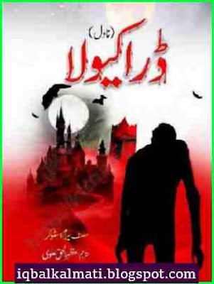 Dracula Novel Urdu by Bram