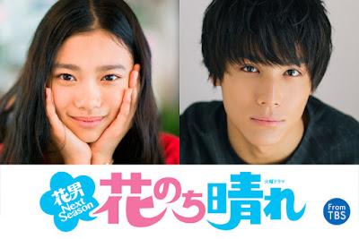 Hana Nochi Hare ~ Next Season, de Yoko Kamio, tem dorama anunciado!