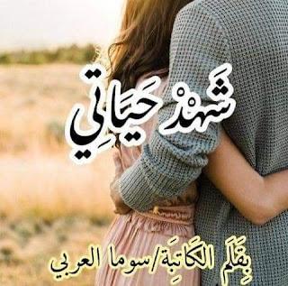 رواية شهد حياتي البارت الثامن والعشرون والاخير