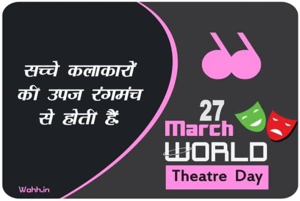 World Theatre Day Slogans In Hindi