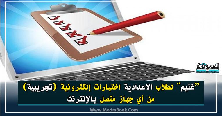 """""""غنيم"""" لطلاب الاعدادية اختبارات إلكترونية (تجريبية) من أي جهاز متصل بالإنترنت"""