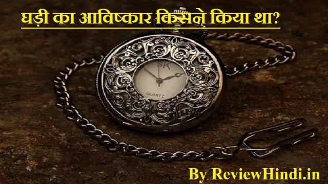 घड़ी का आविष्कार किसने किया था?