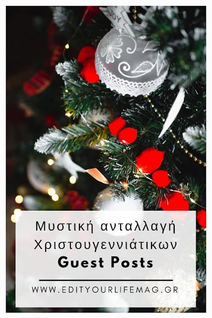 Μυστική ανταλλαγή Χριστουγεννιάτικων guest posts - Πώς θα συμμετέχεις