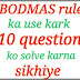 BODMAS rule ka use kark 10 question solve karna sikhiye.