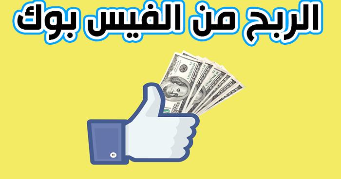 الربح من الفيس بوك | فيسبوك تقدم ميزة تحقيق الربح من خلال البث المباشر ..