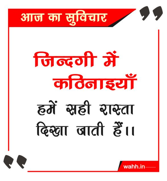 motivational  suvichar hindi
