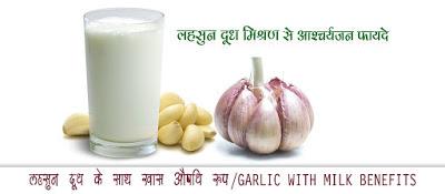 लहसुन दूध पीने से फायदे Health Benefits of Garlic Milk in Hindi, Garlic Milk In Hindi, lahsun aur doodh ke fayde,  lahsun doodh pine ke fayde,  लहसुन वाला दूध पीने के फायदे,  lahsun doodh ke gun