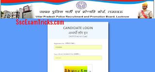 UP Police Constable Exam Result