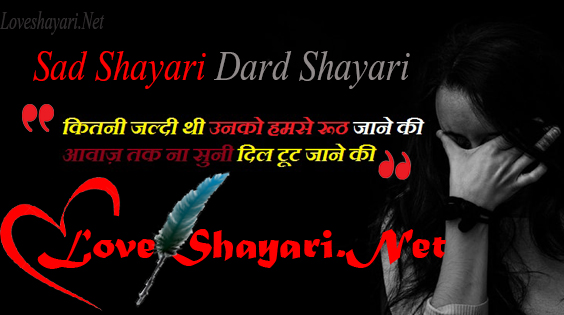 Best Sad Shayari love Shayari Dard Shayari Hindi