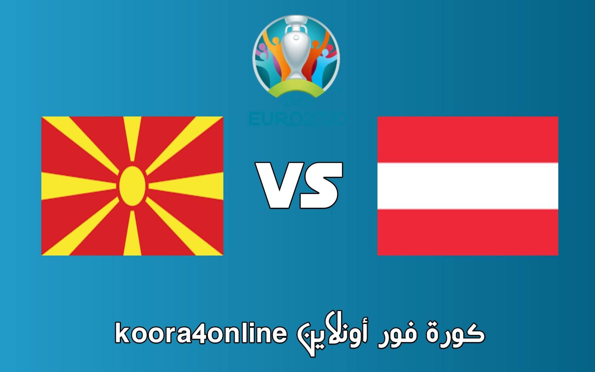 مشاهدة مباراة النمسا و مقدونيا الشمالية اليوم 13-06-2021 في  كأس أمم أوروبا