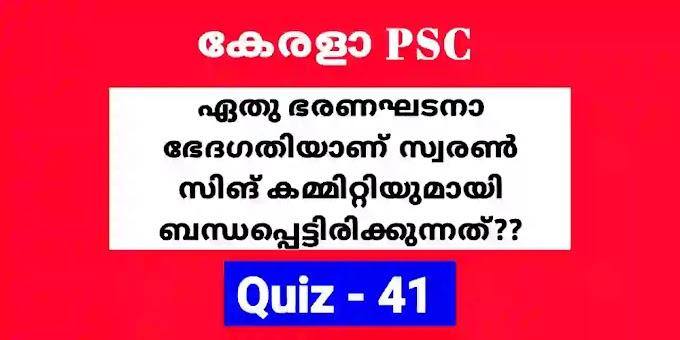 LDC Main / Degree Level Prelims 2021 Quiz - 41