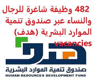 وظائف السعودية  482 وظيفة شاغرة للرجال والنساء عبر صندوق تنمية الموارد البشرية (هدف) vacancies     1- محاسب (عدد 3 – للرجال والنساء – الرياض) مقر الوظيفة: شركة السلام لصناعة الطيران للتقدم إلى الوظيفة اضغط على الرابط هنا  2- أخصائي صحة وسلامة مهنية (عدد 1 – للرجال والنساء – الرياض) مقر الوظيفة: مجلس الضمان الصحي التعاوني للتقدم إلى الوظيفة اضغط على الرابط هنا  3- أخصائي المشتريات (عدد 2 – للرجال والنساء – الرياض) مقر الوظيفة: الهيئة العامة للأوقاف للتقدم إلى الوظيفة اضغط على الرابط هنا  4- مساعد إداري (عدد 50 – للرجال والنساء – الرياض) مقر الوظيفة: مجموعة الدكتور سليمان الحبيب الطبية للتقدم إلى الوظيفة اضغط على الرابط هنا  5- محلل نظم تقنية المعلومات (عدد 2 – للرجال والنساء – الرياض) مقر الوظيفة: شركة الاتصالات السعودية (حلول) للتقدم إلى الوظيفة اضغط على الرابط هنا  6- أخصائي تطوير المنتجات المالية (عدد 2 – للنساء – تبوك) مقر الوظيفة: جمعية التنمية الأسرية بتبوك للتقدم إلى الوظيفة اضغط على الرابط هنا  7- منسق تدريب (عدد 1 – للرجال والنساء – المدينة المنورة) مقر الوظيفة: فرع وزارة المياه بمنطقة المدينة المنورة للتقدم إلى الوظيفة اضغط على الرابط هنا  8- أخصائي سلسلة التوريد (عدد 2 – للرجال – الرياض) مقر الوظيفة: الهيئة العامة للمنشآت الصغيرة والمتوسطة للتقدم إلى الوظيفة اضغط على الرابط هنا  9- أخصائي شبكات الحاسب (عدد 2 – للرجال والنساء – الرياض) مقر الوظيفة: وزارة الصناعة والثروة المعدنية للتقدم إلى الوظيفة اضغط على الرابط هنا  10- أخصائي موارد بشرية (عدد 6 – للرجال – الرياض) مقر الوظيفة: مصرف الراجحي للتقدم إلى الوظيفة اضغط على الرابط هنا  11- أخصائي موارد بشرية (عدد 2 – للرجال والنساء – الرياض) مقر الوظيفة: الشركة السعودية للتحكم التقني والأمني الشامل (شركة تحكم المشغلة لنظام ساهر) للتقدم إلى الوظيفة اضغط على الرابط هنا  12- مصمم مواقع ويب (عدد 2 – للرجال والنساء – الرياض) مقر الوظيفة: الشركة السعودية للتحكم التقني والأمني الشامل (شركة تحكم المشغلة لنظام ساهر) للتقدم إلى الوظيفة اضغط على الرابط هنا  13- أخصائي علاقات عامة (عدد 2 – للرجال والنساء – الرياض) مقر الوظيفة: الهيئة العامة للغذاء والدواء للتقدم إلى الوظيفة اضغط على الرابط هنا  14- مبرمج تطبيقات (عدد 3 – لل