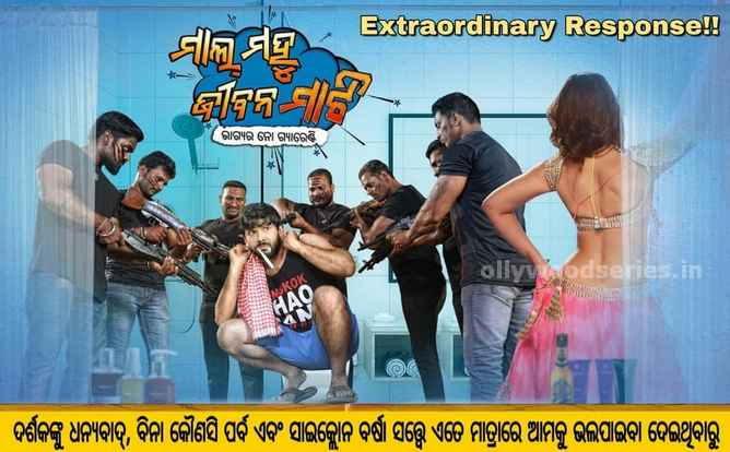 sabyasachi mishra's mal mahu jiban mati cast crew