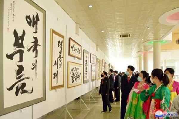 calligraphy exhibition