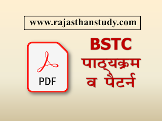 bstc-syllabus-and-pattern