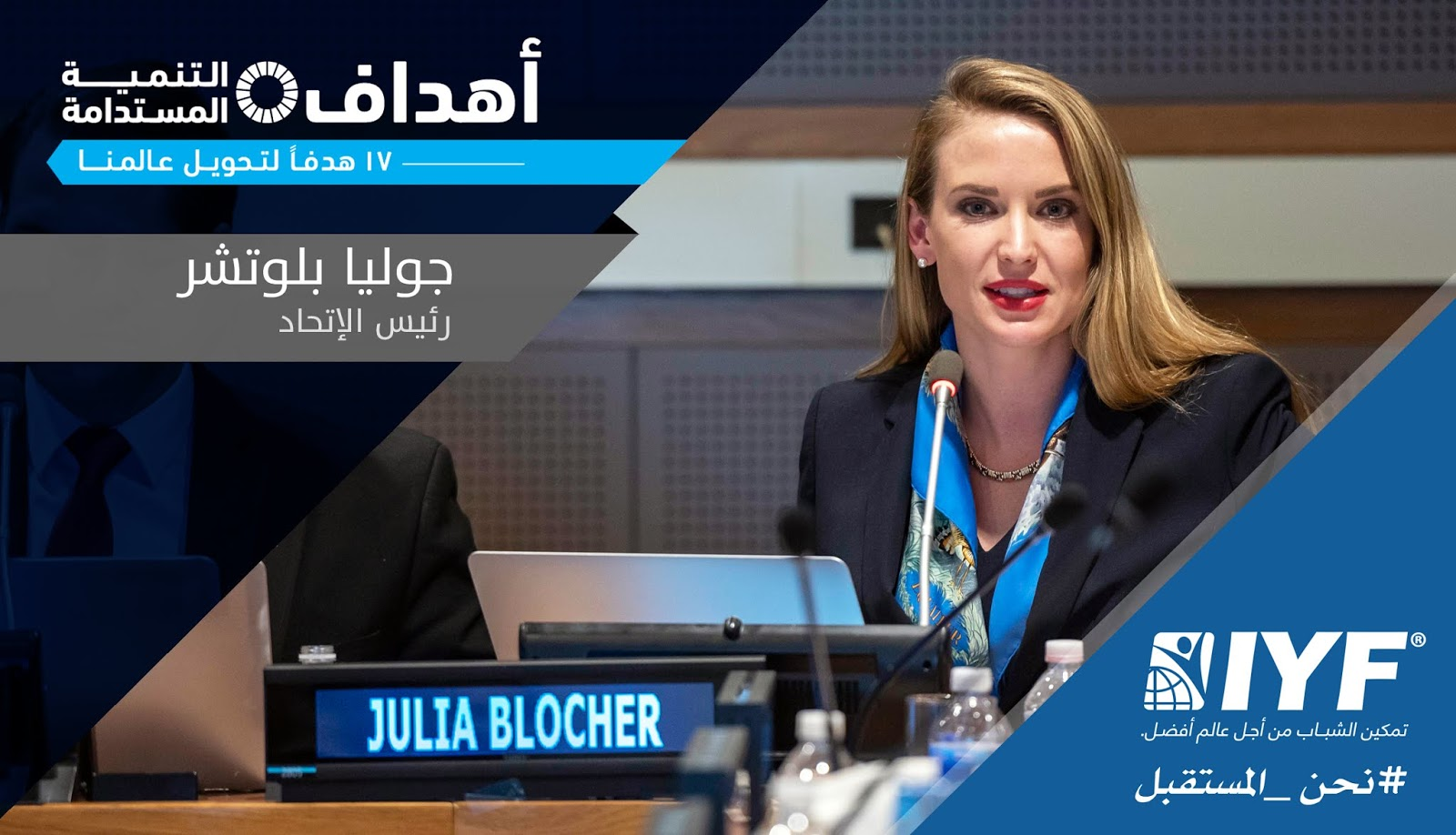 جوليا بلوتشر، رئيس الإتحاد الدولي للشباب
