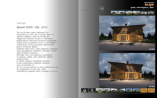 Проект деревянного дома, янтарный цвет сосны