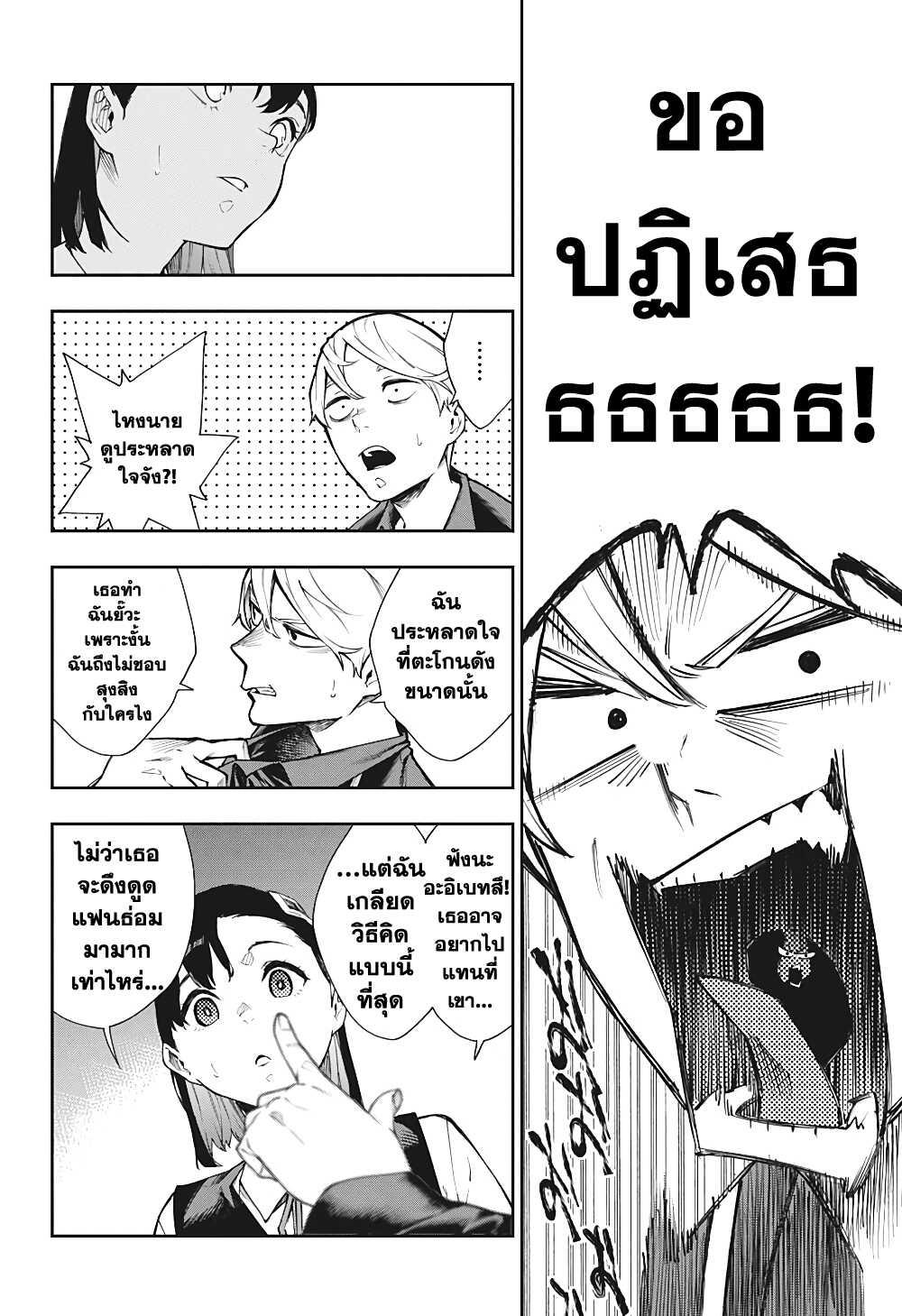 อ่านการ์ตูน Phantom Seer ตอนที่ 2 หน้าที่ 16