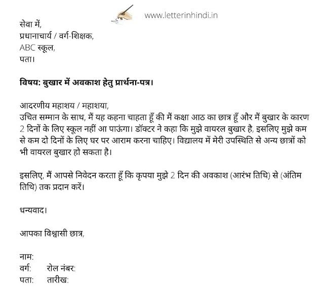 fever bukhar hone par application